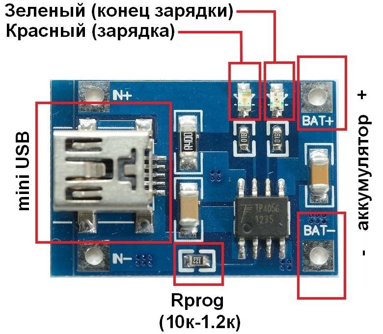 Tp4056 схема зарядного устройства с балансировкой фото 7